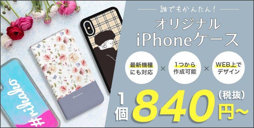 オリジナルiPhoneケースラボ